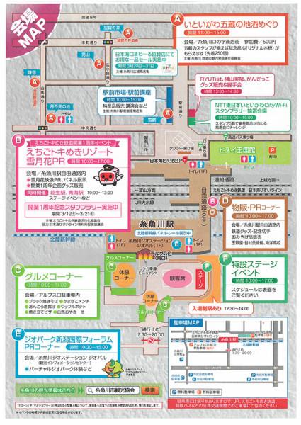 北陸新幹線 糸魚川駅開業1周年記念イベント