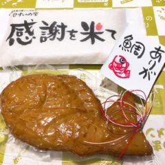 「感謝を米(コメ💗)て」「ありが鯛(タイ)」